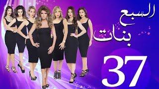 مسلسل السبع بنات الحلقة  | 37 | Sabaa Banat Series Eps