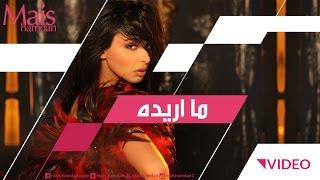 Mais Hamdan - Ma Areedah (Official Video)   ميس حمدان - ما أريده