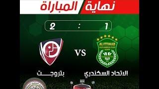 أهداف مباراة الإتحاد السكندري 1 - 2 بتروجت | الجولة 5 - الدوري المصري