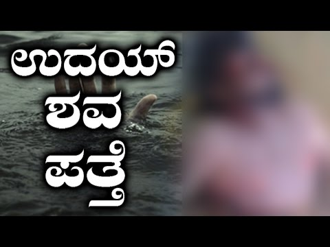Xxx Mp4 Mastigudi Tragedy Uday S Body Found After 48 Hours 3gp Sex