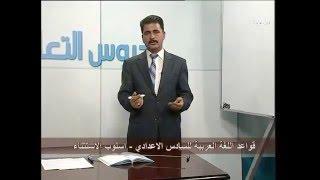 اللغة العربية سادس اعدادي اسلوب الاستثناء ج1
