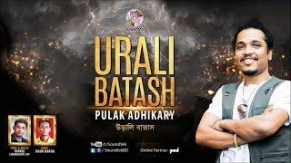 Pulak Adhikary - Urali Batash - New Song 2017 - Soundtek