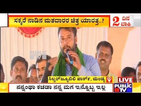 Xxx Mp4 Challenging Star Darshan Lashes Out At CM Kumaraswamy At Sumalatha 39 S Mega Rally In Mandya 3gp Sex