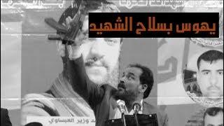 هوسات خرافية || الشاعر علي الصفراني || مهرجان امنية الشهيد احمد وزيرلشهداء العراق