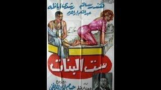 الفيلم النادر ست البنات لرشدى اباظة وهند رستم