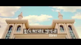 new bangla song milon 2017