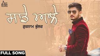 Sade Aale (Full Audio)||Gurnam Bhullar ft. Mixsingh||New Punjabi Songs 2017||Latest Punjabi Songs
