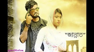 Jannat(2017) | জান্নাত  |  Bengla Top Short film | Eid Special |Bangla Movie| Directed By SabbirRoxy