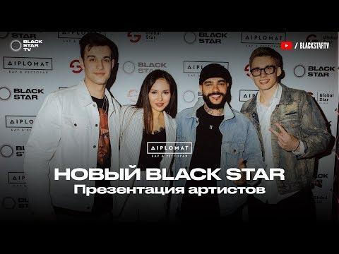 Xxx Mp4 Презентация новых артистов лейбла Black Star Бар DIPLOMAT 3gp Sex