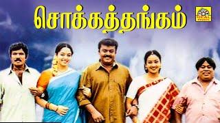 Chokka Thangam Full Movie Hd| Vijayakanth, Soundarya, Prakashraj, Goundamani, Senthil|