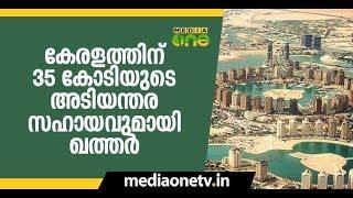Kerala Flooding | പ്രളയക്കെടുതിയില് വലയുന്ന കേരളത്തിന് സഹായഹസ്തവുമായി ഖത്തറും | Qatar