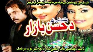Pashto New Telefilm - Da Husan Bazar - Jahangir Khan , Salma Shah , Nadia Gul , Tawab sarhadi