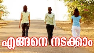 Malayalam Health Tips   എങ്ങനെ നടക്കാം   ENGANE NADAKKAM