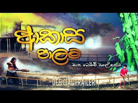 Xxx Mp4 ආකාස පාලම  Akasa Palama Sinhala Movie Official Trailer 3gp Sex