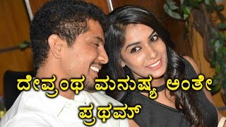 BiggBoss Pratham To debut In  Devrantha Manushya His First Movie | Filmibeat Kannada