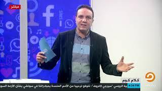 خطاب السيسي اليوم يثير سخرية مواقع التواصل الإجتماعي والعربي يستعرض