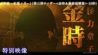 【ティザー映像③】「牙狼 -紅蓮ノ月-」(金時&藤原保輔篇・15秒)/GARO PROJECT #80