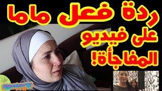 ردة فعل ماما على مفاجئة فيديو #هدية_أمي بمناسبة عيد الأم ، بكت 😢