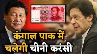 इस तरह Imran Khan ने Pakistan को बनाया China का गुलाम