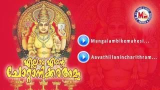 ELLAM ENTE CHOTTANIKKARA AMMA | Hindu Devotional Songs Malayalam | Chottanikkara Devi Songs