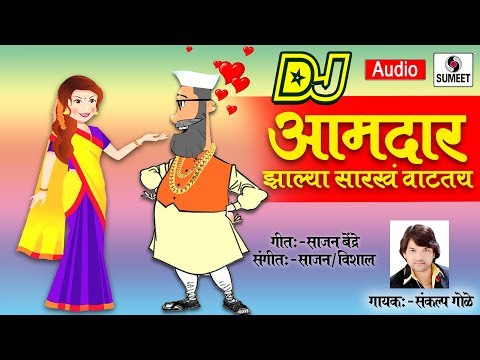 Xxx Mp4 Aamdar Zalya Sarkha Vataty DJ Marathi Lokgeet Sumeet Music 3gp Sex