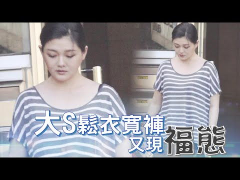 大S圓熟媽媽味 寬到仆街哭了 | 台灣蘋果日報