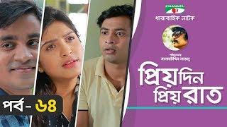 Priyo Din Priyo Raat | Ep 64 | Drama Serial | Niloy | Mitil | Sumi | Salauddin Lavlu | Channel i TV