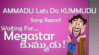 Khaidi No 150 AMMADU Lets Do KUMMUDU Song Report | Chiranjeevi | Kajal | DSP | Maruthi Talkies