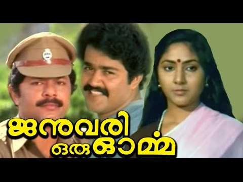 January Oru Orma 1987 Full Malayalam Movie I Mohanlal