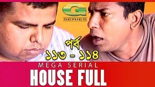 Drama Serial | House Full | Epi 113 -114 || ft Mosharraf Karim, Sumaiya Shimu, Hasan Masud