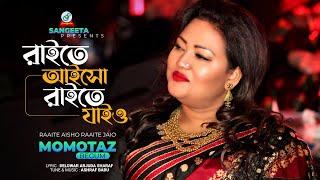 Raaite Aisho Raaite Jaio - Momotaz Music Video - Bondhu