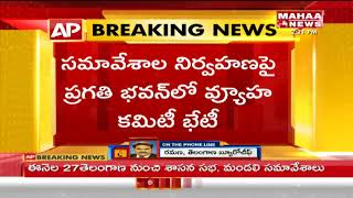 Telangana Assembly Sessions To Start From 27th October   Mahaa News