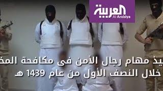 السعودية .. القبض على متهمين بترويج مخدرات