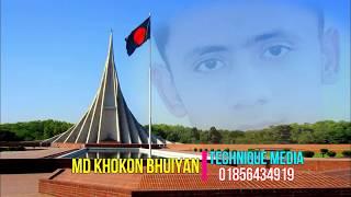Ek Shagor Rokter Binimoye (এক সাগর ও রক্তের বিনিময়ে) দেশাত্মবোধক গান।