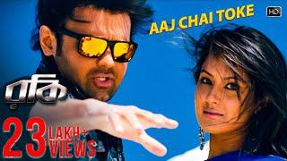 Aaj Chai Toke | Rocky | Mimo | Puja Bose | Jeet Gannguli | Surinder Films