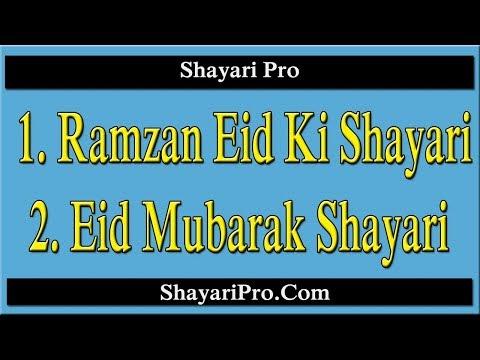Xxx Mp4 Eid Mubarak Shayari In Hindi 2018 Ramzan Eid Ki Shayari Shayari Pro 3gp Sex