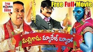 Telugu 2016 Full Movies Malligadu Marriage Bureau Full Length Telugu Movie || DVD Rip...