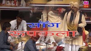 सांग  रूपकला II Roop Kala Part - 1