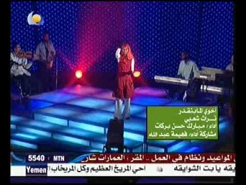 Xxx Mp4 فهيمة عبدالله اخوي الما بنقدر تراث شعبي 3gp Sex