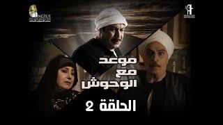 مسلسل موعد مع الوحوش – الحلقة ( 2 ) - بطولة خالد صالح  و عزت العلايلي