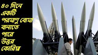 যে কারনে উত্তর কোরিয়াকে ভয় পাচ্ছে আমেরিকা ।। North Korea nuclear ।। Ruposhi Bangla Tv