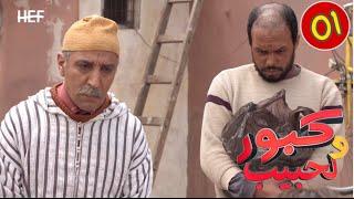 Kabour et Lahbib : Episode 01 | برامج رمضان : كبور و لحبيب - الحلقة 1