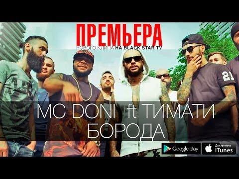 Xxx Mp4 Doni Ft Тимати Борода Премьера клипа 2014 3gp Sex