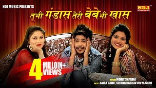 तू भी गंडास तेरी बेबे भी खास । Mohit Sharma Lalla Saini | New Haryanvi Songs 2017 Latest | NDJ Music