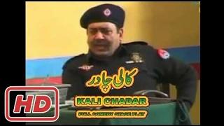 "Funny Video 2017 : ""Kali Chadar"" (Full) Punjabi stage drama Non-stop laugh"