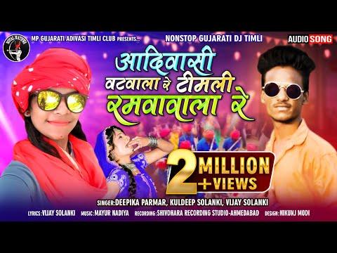 Xxx Mp4 Adivasi Vat Wada Re Timli Ramwa Wada Re DJ Gujrati Timli Song 3gp Sex