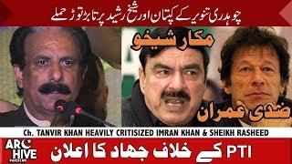 Ch Tanvir Khan on Sheikh Rasheed and Imran Khan