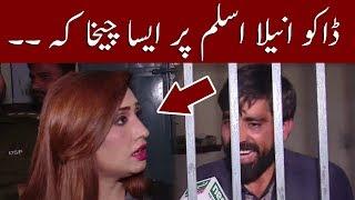 Thief Starts Shouting On Anila Aslam | Pukar | Neo News
