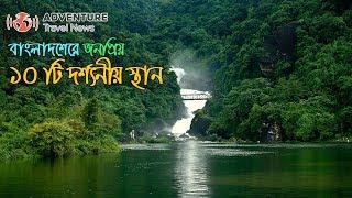 বাংলাদেশের শীর্ষ 10 টি দর্শনীয় স্থান // visit top 10 places in Bangladesh