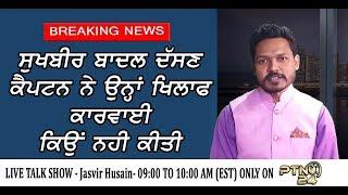 ਸੁਖਬੀਰ ਬਾਦਲ ਦੱਸਣ ਕੈਪਟਨ ਨੇ ਉਨ੍ਹਾਂ ਖਿਲਾਫ ਕਾਰਵਾਈ ਕਿਉਂ ਨਹੀਂ ਕੀਤੀ Jasvir Hussain   Bhakhde Mudde#37 PTN24